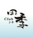CLub 四季 -クラブ シキ- みらいのページへ