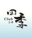 CLub 四季 -クラブ シキ- あゆのページへ