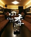 Club 四季 -シキ- はなのページへ